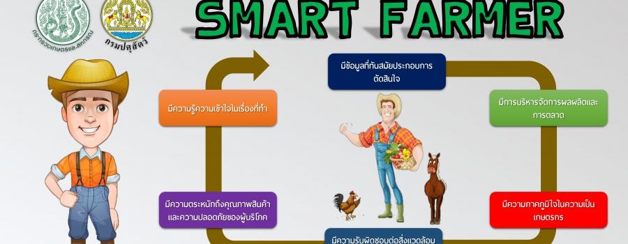 โครงการ Smart Farmer